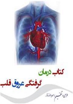 کتاب درمان گرفتگی عروق قلب