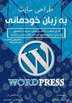 دانلود کتاب طراحی سایت به زبان خودمانی
