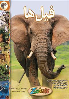دانلود کتاب فیلها