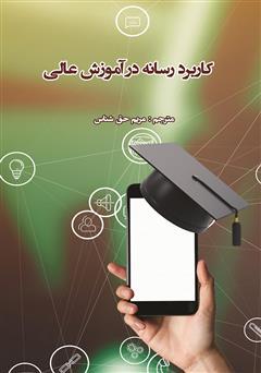 دانلود کتاب کاربرد رسانه در آموزش عالی