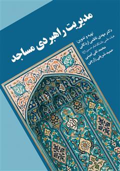 کتاب مدیریت راهبردی مساجد