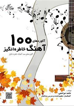 دانلود کتاب آکوردهای 100 آهنگ خاطره انگیز