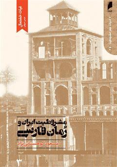 دانلود کتاب مشروطیت ایران و رمان فارسی (جلد 3)