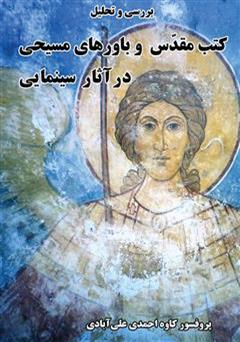 کتاب بررسی و تحلیل کتب مقدس و باورهای مسیحی در آثار سینمایی