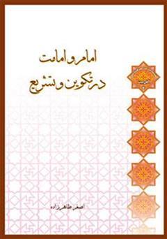 کتاب امام و امامت در تکوین و تشریع