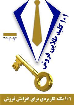 دانلود کتاب 101 کلید طلایی فروش