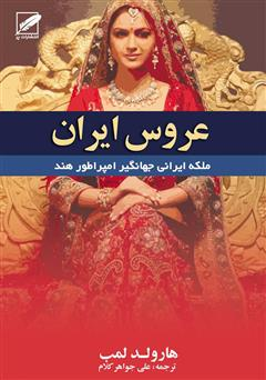 کتاب رمان عروس ایران (بانوی امپراتوری مغول)