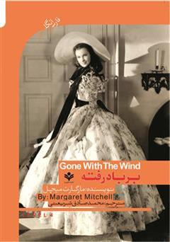 کتاب رمان برباد رفته (Gone with the wind)