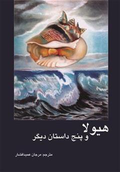 کتاب هیولا و پنج داستان دیگر