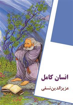 کتاب انسان کامل