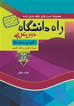 دانلود کتاب راه دانشگاه: مجموعه تست های طبقه بندی شده درس عربی