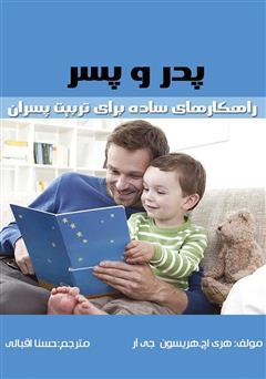 کتاب پدر و پسر: راهکارهای ساده برای تربیت پسران