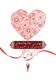 دانلود کتاب ای کاش عشق را زبان سخن بود: بهترین عاشقانه های دیروز و امروز