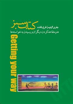 دانلود کتاب سبز: هنر متقاعد کردن دیگران و رسیدن به خواستهها