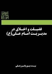 دانلود کتاب فضیلت و اخلاق در مدیریت امام علی (ع)