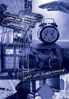 دانلود کتاب 24 ساعت 1 دقیقهای