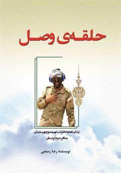 دانلود کتاب حلقهی وصل: زندگینامه و خاطرات شهید منوچهر سعیدی مدافع حرم کردستان