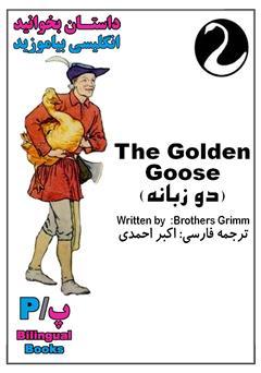 دانلود کتاب The Golden Goose (غاز طلایی)
