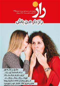 دانلود مجله راز - شماره 125