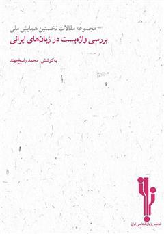 دانلود کتاب مجموعه مقالات نخستین همایش ملی بررسی واژهبستها در زبانهای ایرانی
