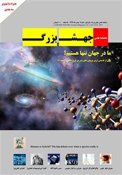 دانلود ماهنامه علمی جهش بزرگ - شماره 2