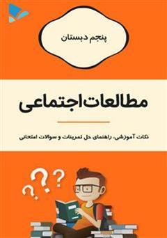 کتاب مطالعات اجتماعی پنجم دبستان