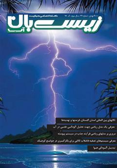 دانلود ماهنامه اختصاصی زیستبان آب - شماره بیست و هفتم؛ آذر 97