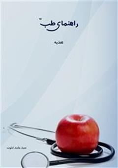 دانلود کتاب راهنمای طب: تغذیه