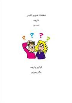 کتاب اصطلاحات تصویری انگلیسی با ترجمه قسمت اول