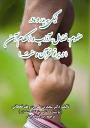 دانلود کتاب نیکی به پدر و مادر