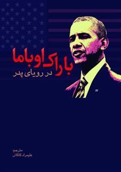 دانلود کتاب باراک اوباما: در رویای پدر