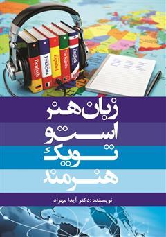 دانلود کتاب زبان هنر است و تو یک هنرمند