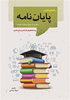 دانلود کتاب راهنمای نگارش پایاننامه با طرح 90 سوال و جواب عامیانه