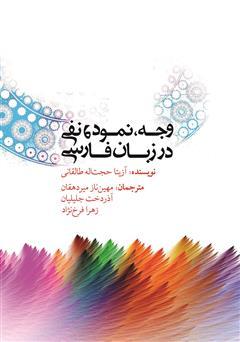 دانلود کتاب مقولهی وجه، نمود و نفی در زبان فارسی