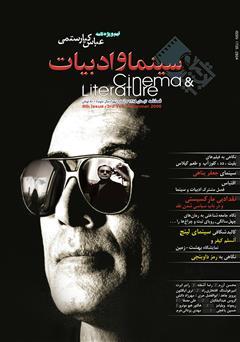 دانلود مجله سینما و ادبیات - شماره 9