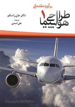 دانلود کتاب طراحی هواپیما - جلد اول