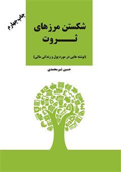 کتاب شکستن مرزهای ثروت (علم ثروتمند شدن در ایران)