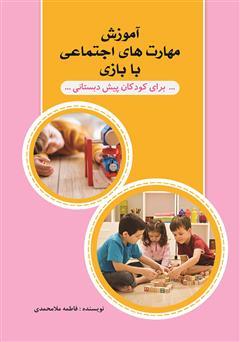 دانلود کتاب آموزش مهارتهای اجتماعی با بازی برای کودکان پیش دبستانی