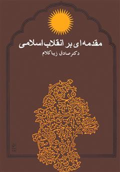 دانلود کتاب مقدمهای بر انقلاب اسلامی