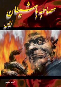 دانلود کتاب مصاحبه با شیطان