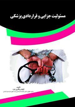 دانلود کتاب مسئولیت جزایی و قراردادی پزشکی