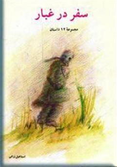 کتاب سفر در غبار