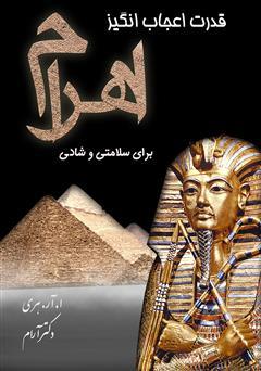 کتاب قدرت اعجازانگیز اهرام