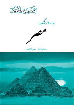 دانلود کتاب جامعه و فرهنگ مصر