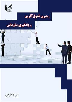 دانلود کتاب رهبری تحول آفرین و یادگیری سازمانی