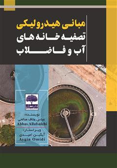دانلود کتاب مبانی هیدرولیکی تصفیه خانههای آب و فاضلاب