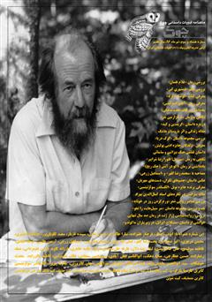 دانلود ماهنامه ادبیات داستانی چوک - شماره 83