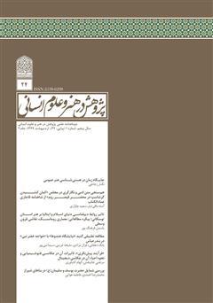 دانلود نشریه علمی - تخصصی پژوهش در هنر و علوم انسانی - شماره 24 - جلد 2