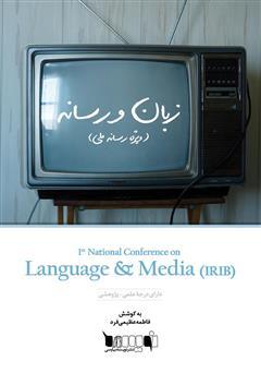 دانلود کتاب مجموعه مقالات نخستین همایش ملی زبان و رسانه (ویژه رسانه ملی)