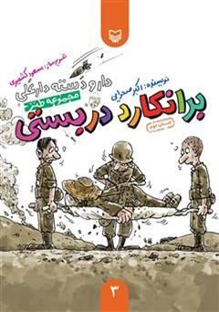 کتاب مجموعه طنز برانکارد دربستی - دار و دسته دار علی (جلد 3)